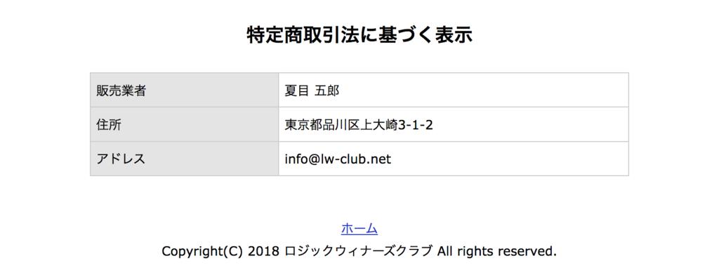 f:id:gomataro-goto:20180830001803p:plain