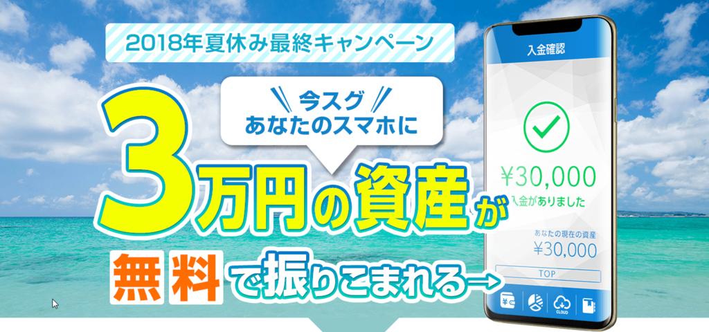 f:id:gomataro-goto:20180830025704p:plain