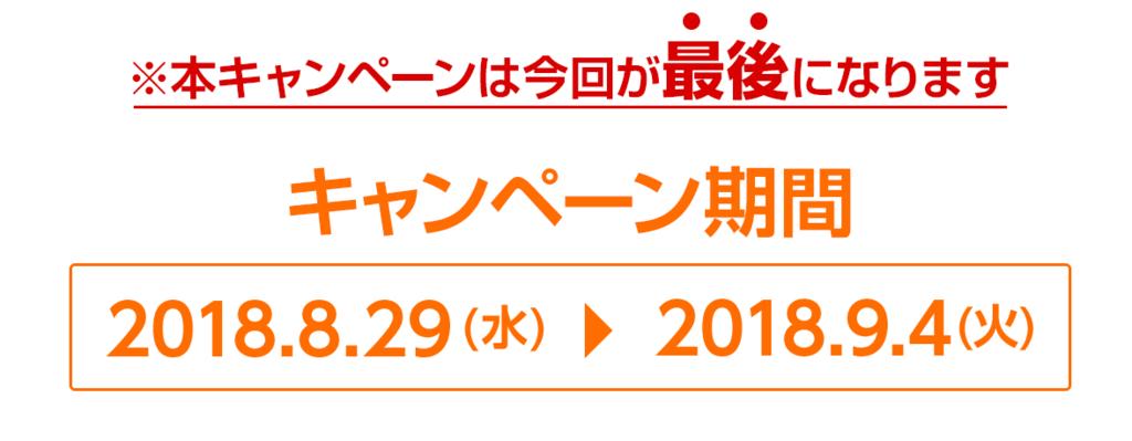 f:id:gomataro-goto:20180830030046p:plain