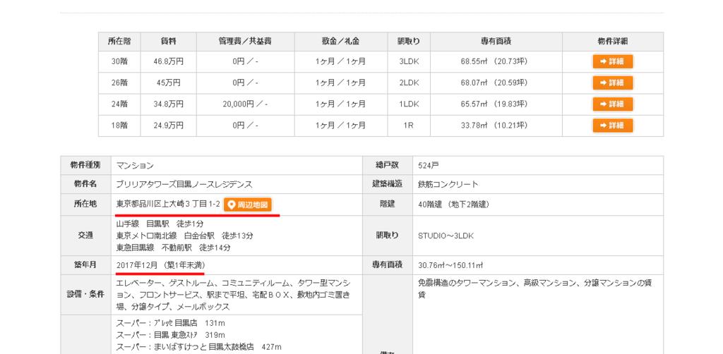 f:id:gomataro-goto:20180830032420p:plain