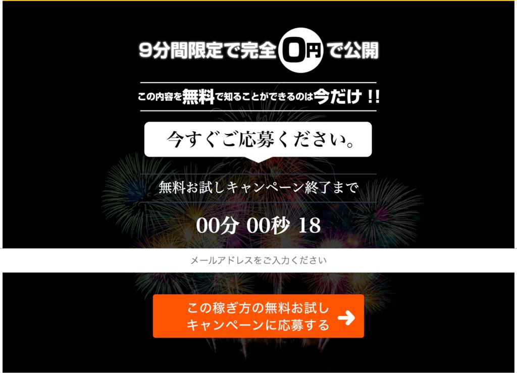 f:id:gomataro-goto:20180831003226p:plain