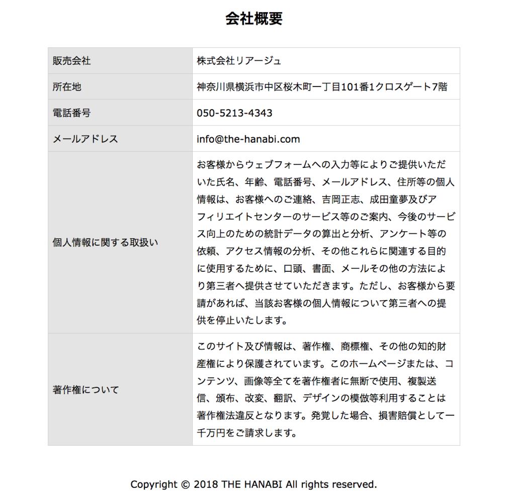 f:id:gomataro-goto:20180831003358p:plain