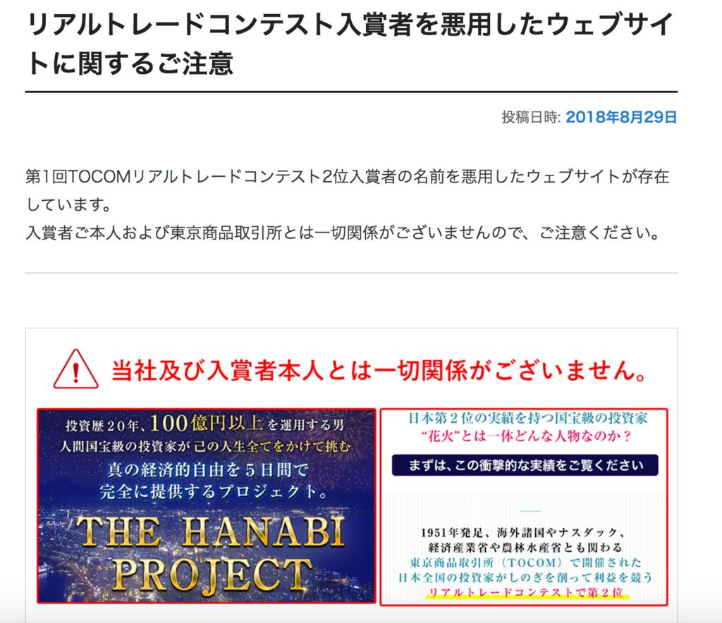 f:id:gomataro-goto:20180831005419p:plain