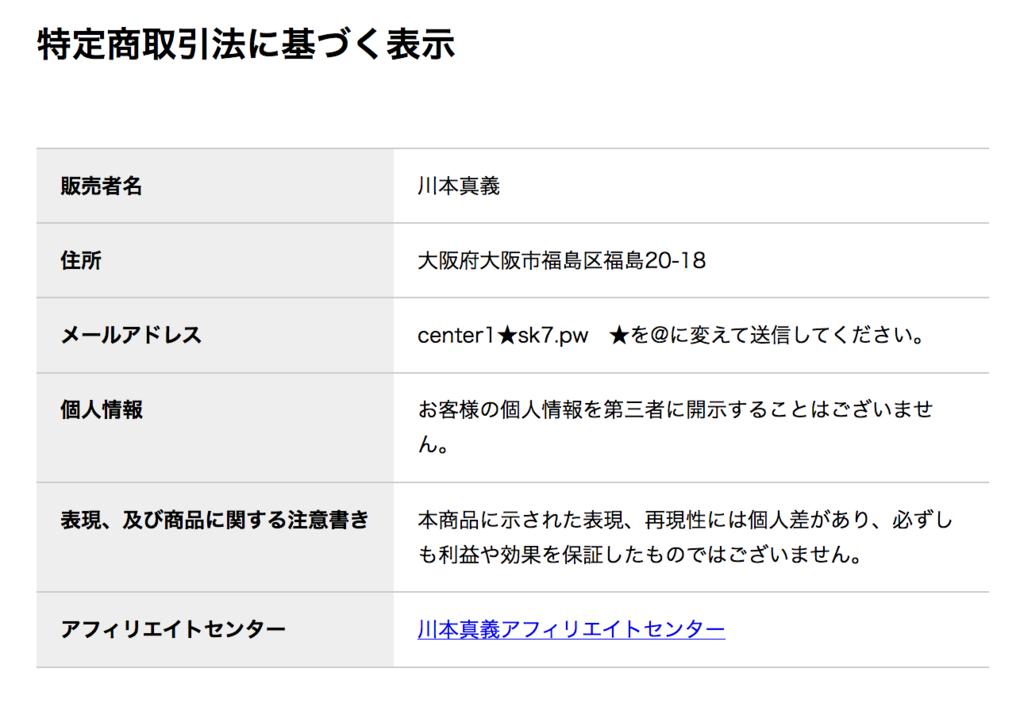 f:id:gomataro-goto:20180902153826p:plain