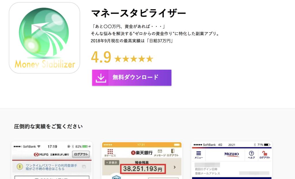 f:id:gomataro-goto:20180914011405p:plain