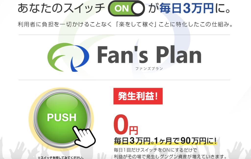 f:id:gomataro-goto:20181002175231p:plain