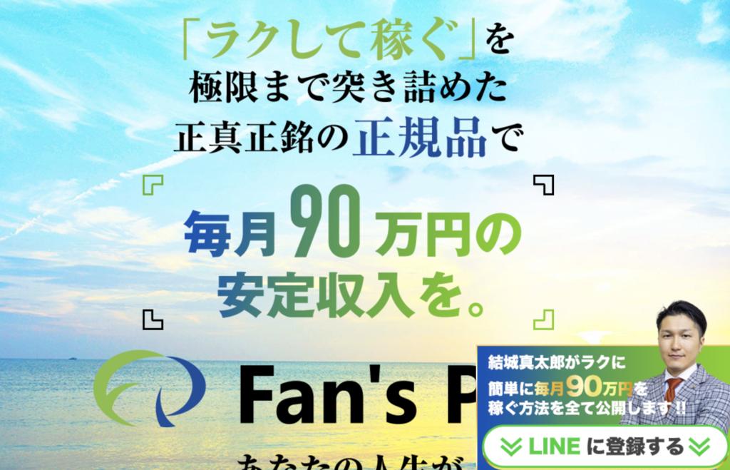 f:id:gomataro-goto:20181002180910p:plain