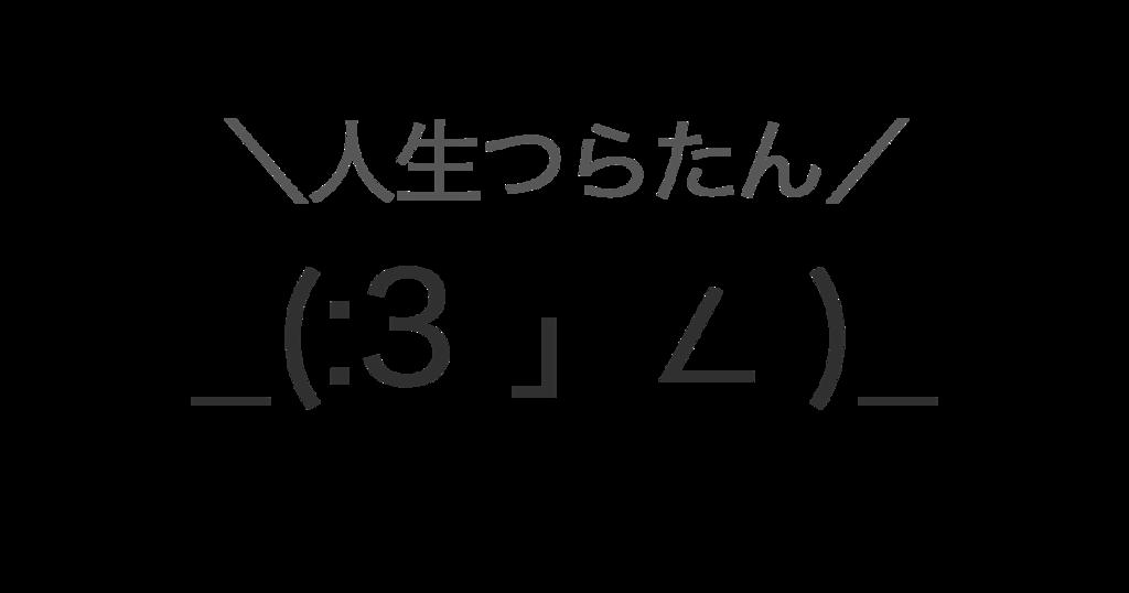 f:id:gomayumax:20190123223658p:image:w150