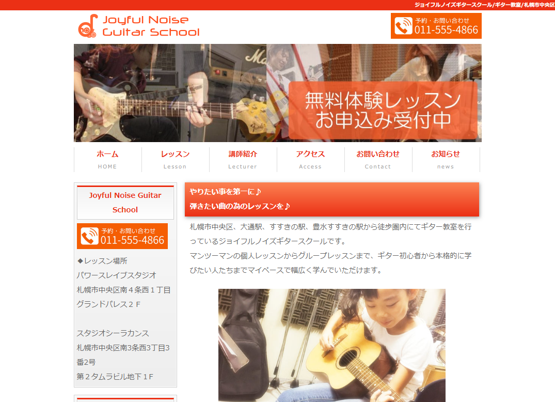 ジョイフルノイズギタースクール|ギター教室