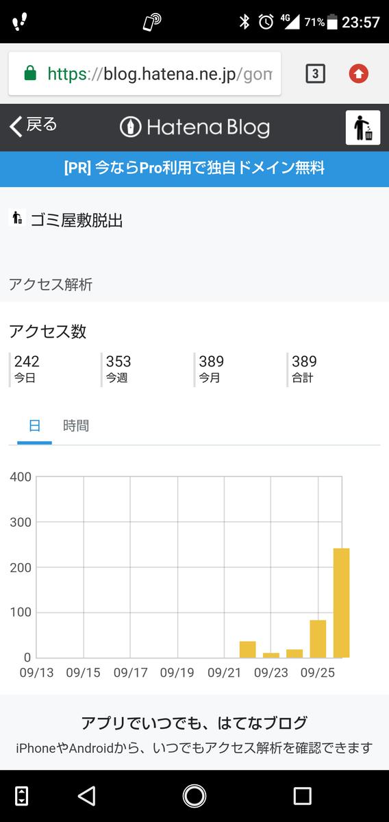 f:id:gomiko53:20190926235907p:plain