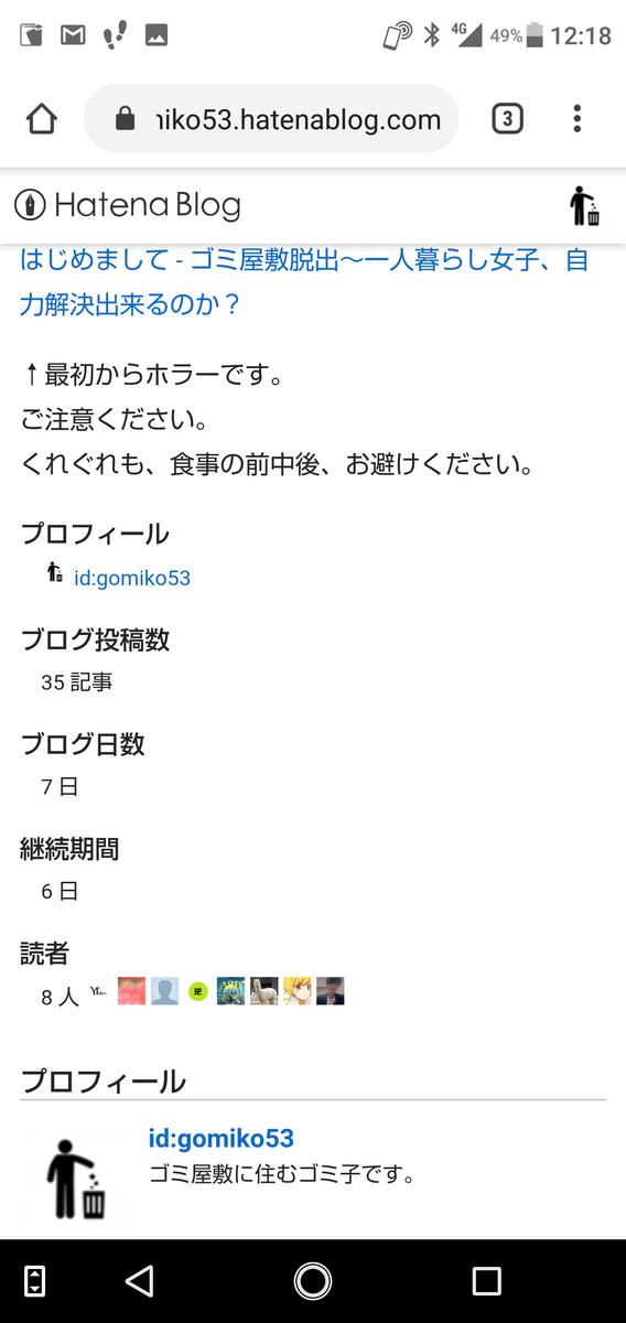 f:id:gomiko53:20190930124855p:plain