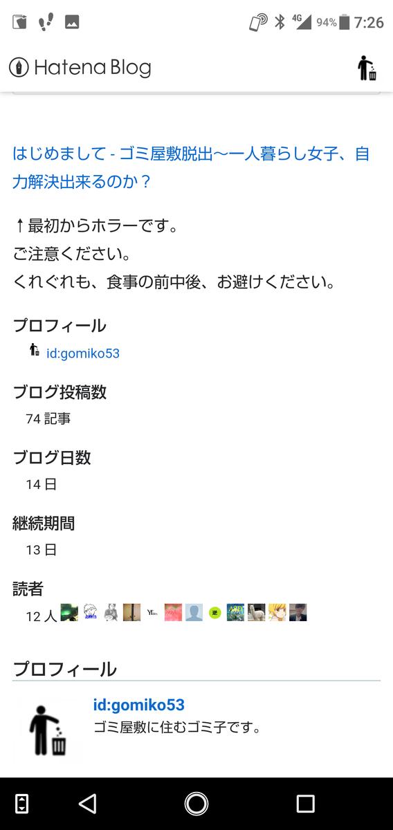 f:id:gomiko53:20191007072712p:plain