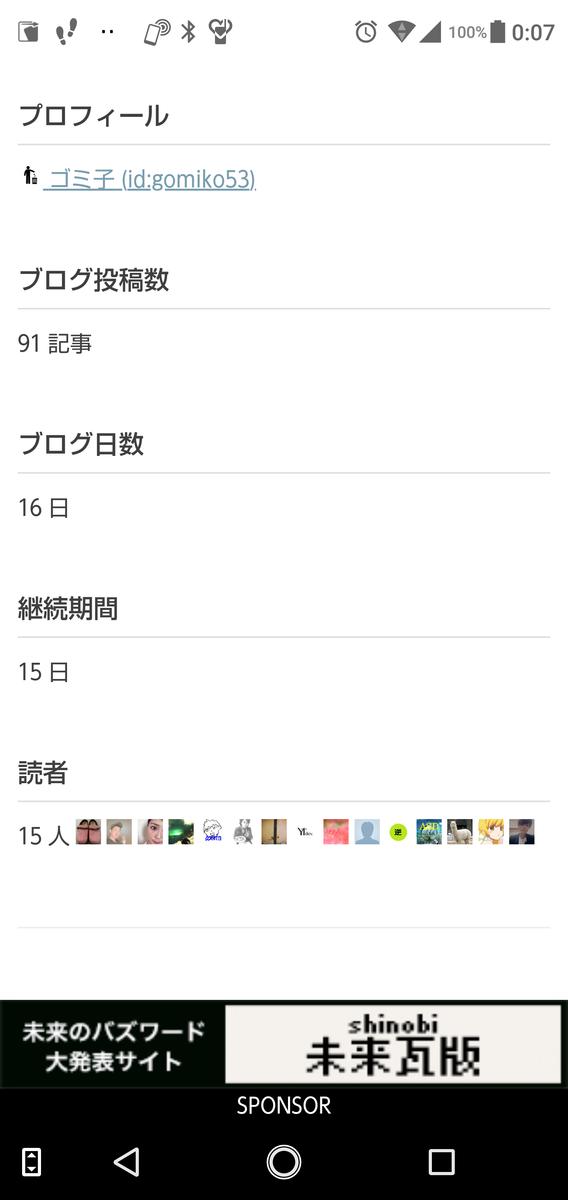 f:id:gomiko53:20191009000904p:plain