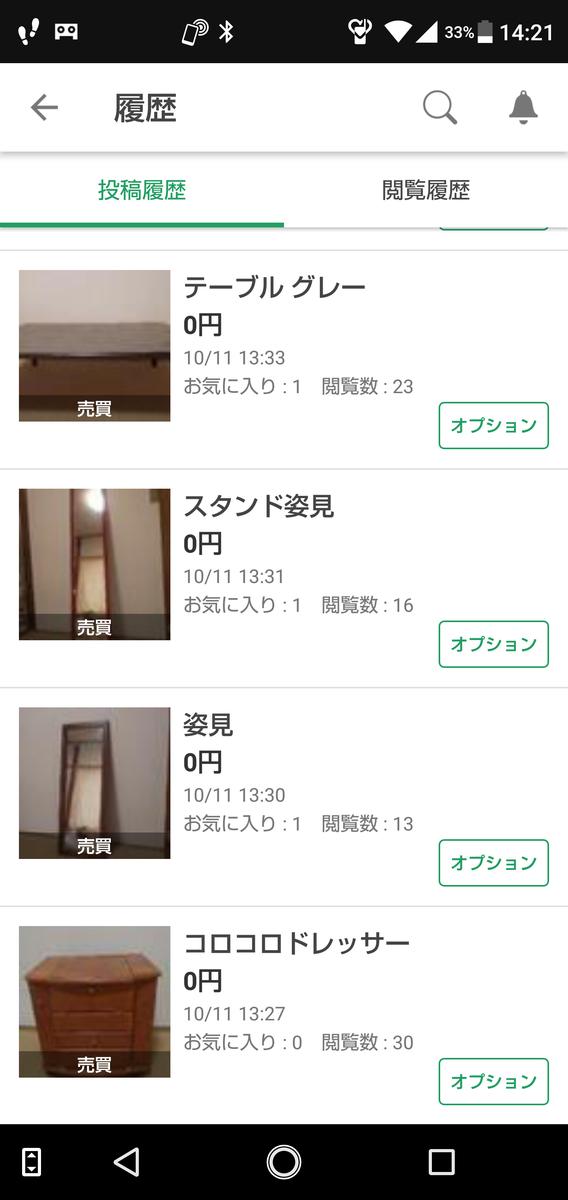 f:id:gomiko53:20191011142253p:plain
