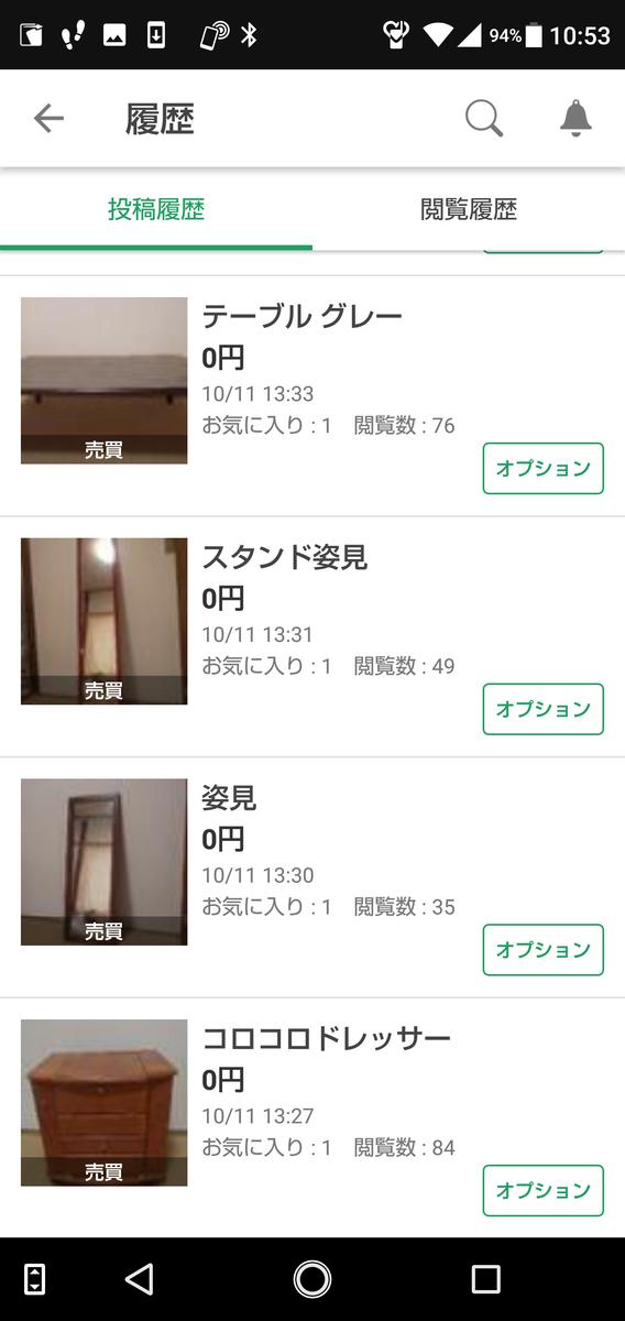 f:id:gomiko53:20191012105445p:plain