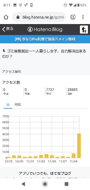 f:id:gomiko53:20191111001241j:image