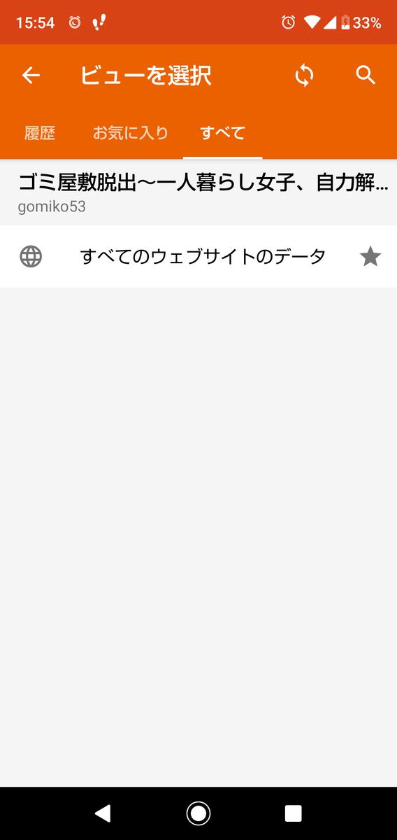 f:id:gomiko53:20191117155456p:plain