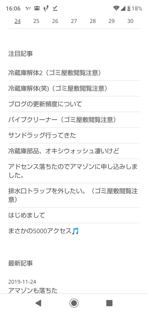 f:id:gomiko53:20191124161143p:plain