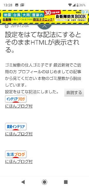 f:id:gomiko53:20191204133013j:plain