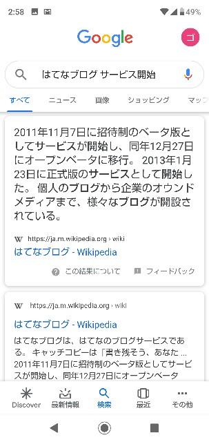 f:id:gomiko53:20191210025912j:plain