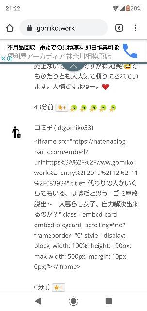 f:id:gomiko53:20191211212543j:plain