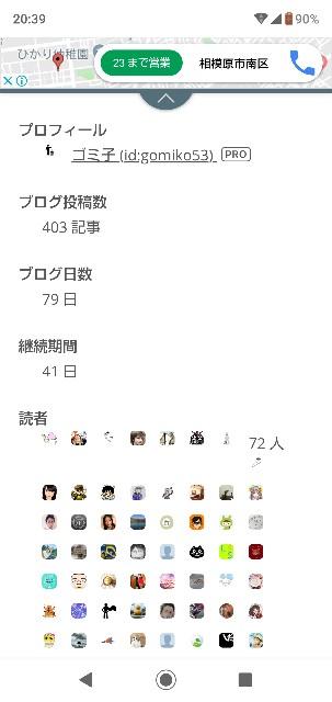 f:id:gomiko53:20191212204053j:plain