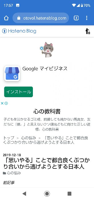f:id:gomiko53:20191218175815j:plain