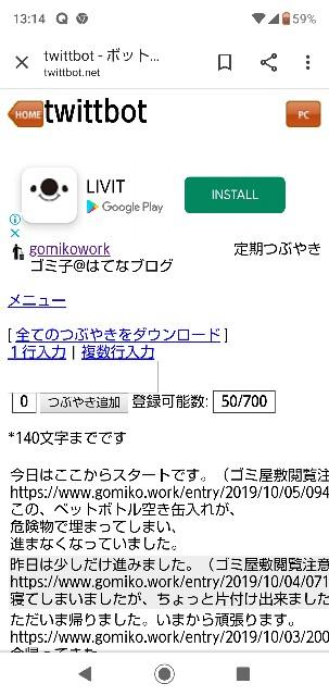 f:id:gomiko53:20191222131603j:plain