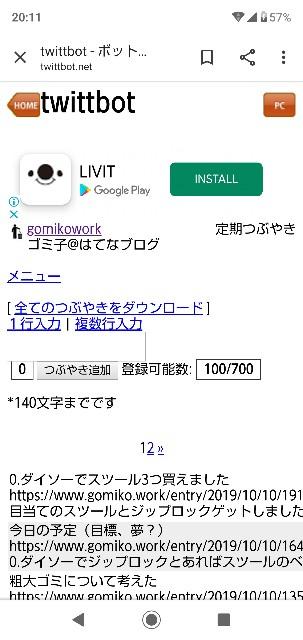 f:id:gomiko53:20191222201559j:plain