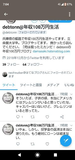 f:id:gomiko53:20191223070821j:plain