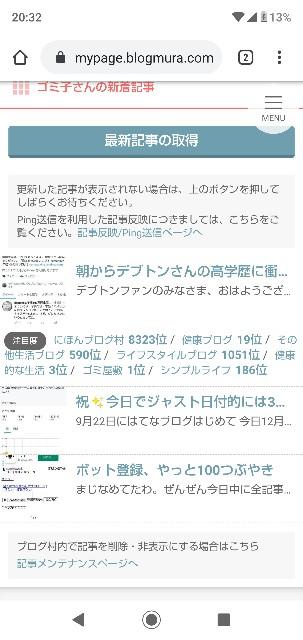 f:id:gomiko53:20191223203545j:plain