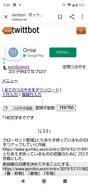 f:id:gomiko53:20191225022140j:plain