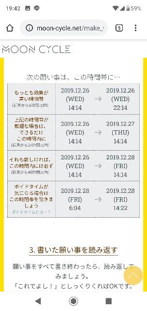 f:id:gomiko53:20191226194306j:plain