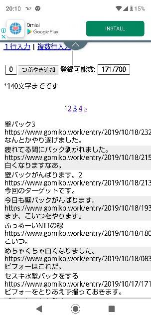 f:id:gomiko53:20191227201105j:plain