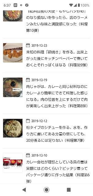 f:id:gomiko53:20191229063818j:plain