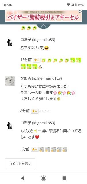 f:id:gomiko53:20200101104018j:plain