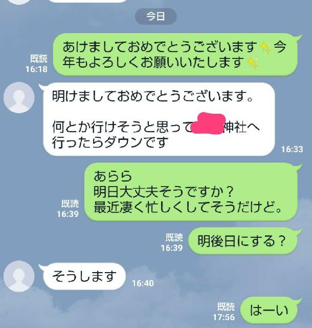 f:id:gomiko53:20200101224516j:plain
