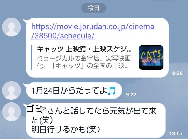 f:id:gomiko53:20200102140453j:plain