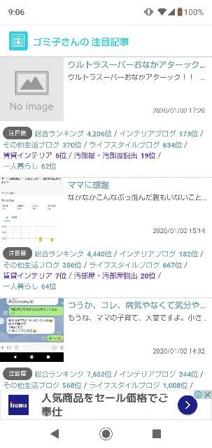 f:id:gomiko53:20200103090921j:plain