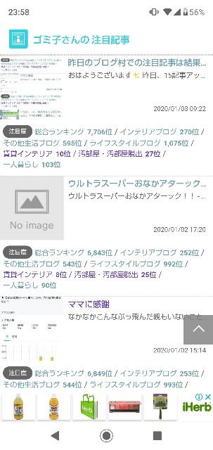 f:id:gomiko53:20200103235926j:plain