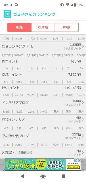 f:id:gomiko53:20200104101528j:image