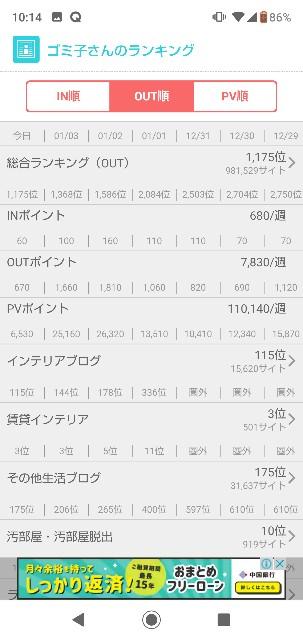 f:id:gomiko53:20200104101541j:image