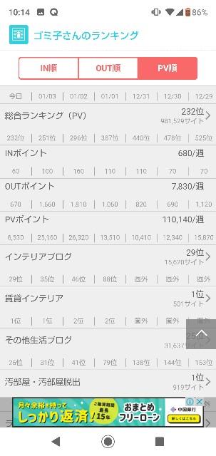 f:id:gomiko53:20200104101553j:image