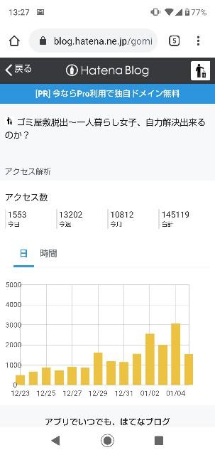 f:id:gomiko53:20200105132844j:plain