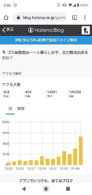 f:id:gomiko53:20200106055727j:plain