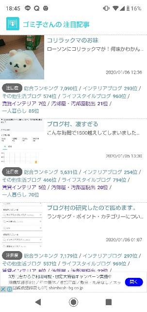f:id:gomiko53:20200106184914j:plain