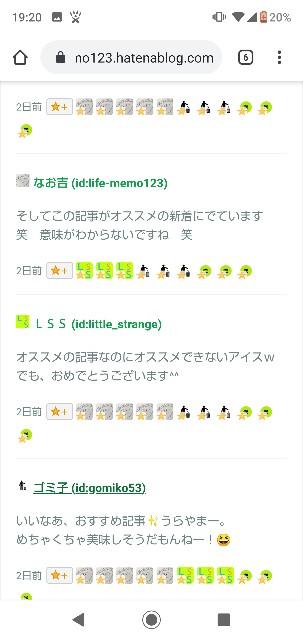 f:id:gomiko53:20200107192227j:plain