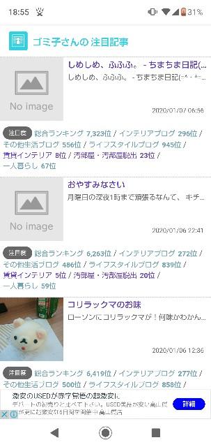 f:id:gomiko53:20200107192945j:plain