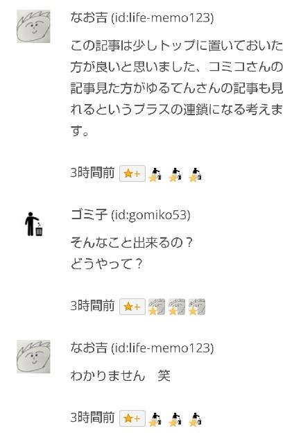 f:id:gomiko53:20200108133641j:plain