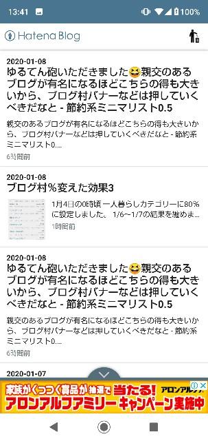 f:id:gomiko53:20200108134127j:plain